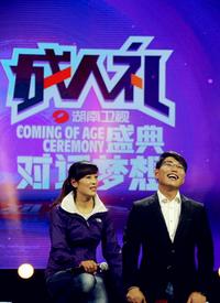 2013湖南卫视成人礼