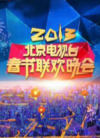 北京卫视蛇年春晚 2013在线观看