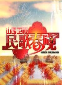 2013山西卫视民歌春晚