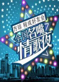 河北卫视七夕晚会 2012