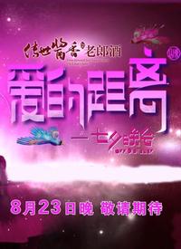 山东卫视七夕晚会 2012