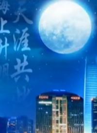 北京卫视中秋晚会 2012