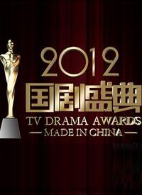 安徽卫视大剧盛典 2012