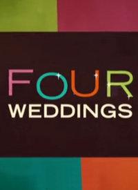 四个婚礼美版第一季