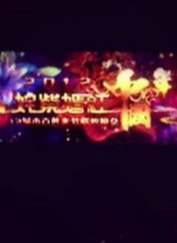 北京文艺频道元宵晚会 2012