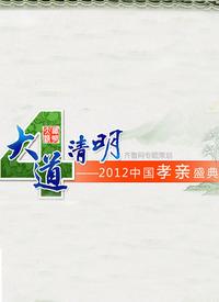 中国孝亲盛典 2012