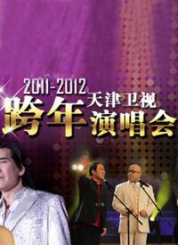 天津卫视跨年晚会 2012