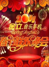 湖南卫视春晚 2011