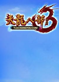 天龙八部3预告片