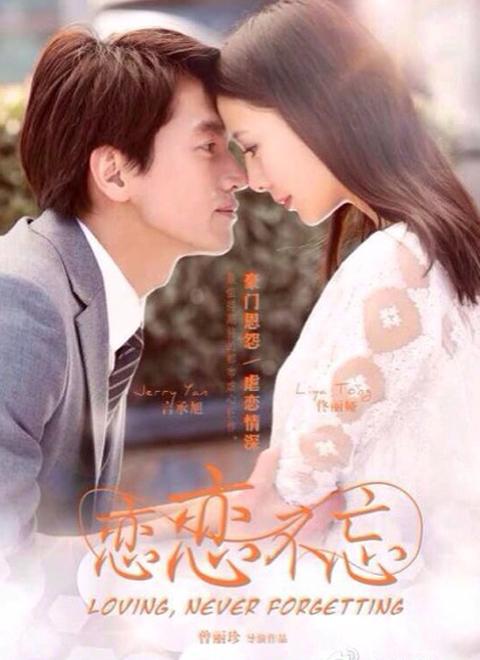恋恋不忘(标准版)