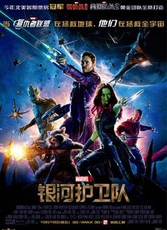 奇葩少林小子捍卫少林秘籍 银河护卫队 笑至捧腹的超级英雄们 天降