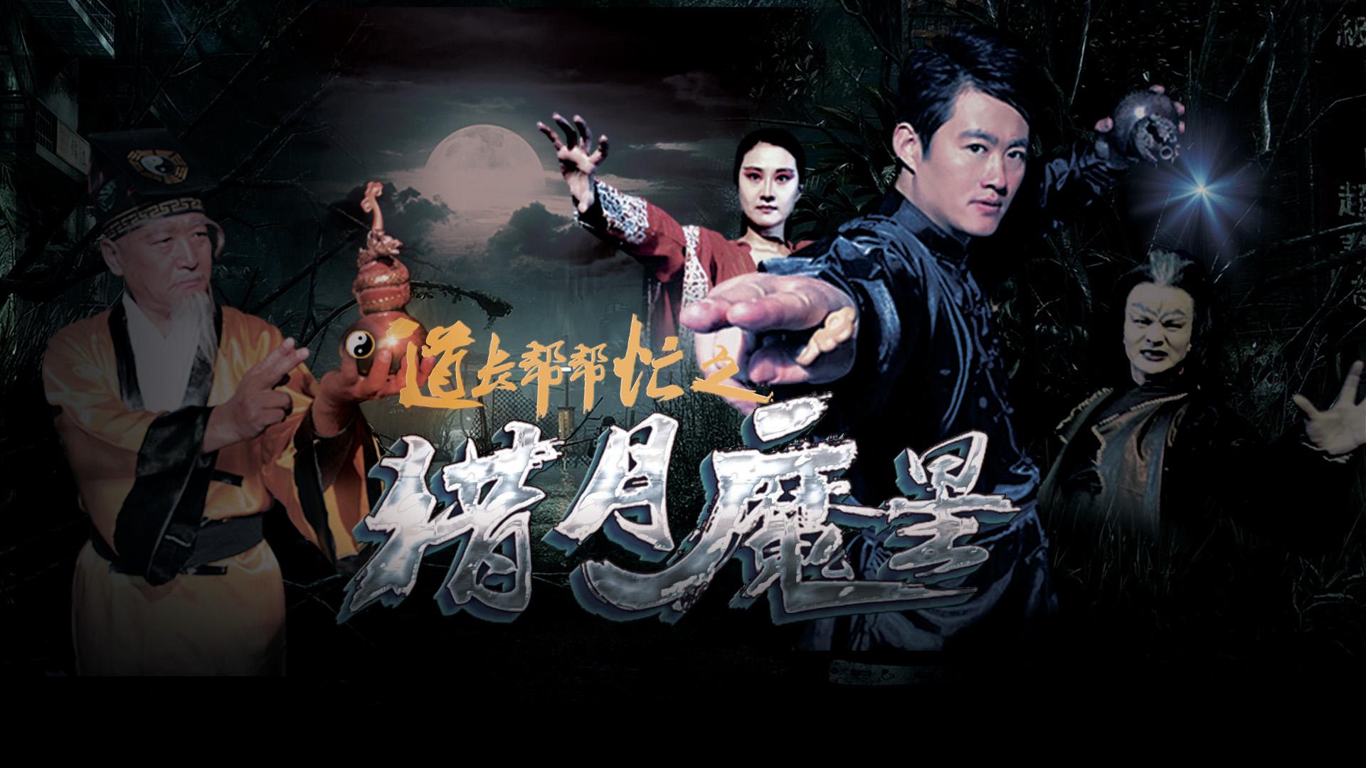 cos-道长帮帮忙之猎月魔星 电影 高清在线观看 搜狐视频会员