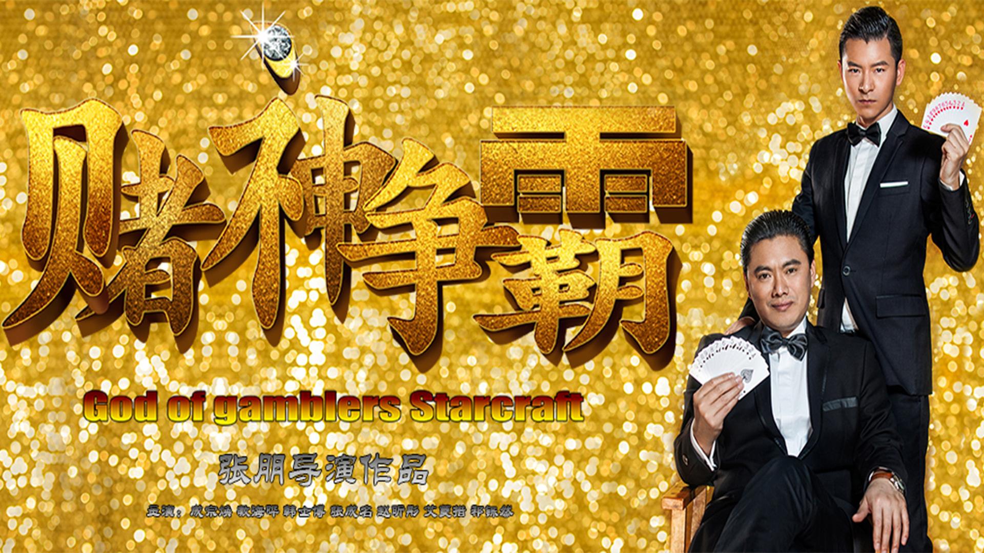 赌神争霸(2016)
