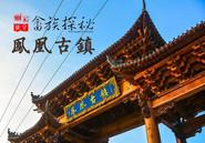 凤凰古城在湘西 凤凰古镇在哪里?