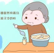 给宝宝冲奶粉这些水不能用 这位奶奶的做法危害大