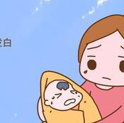 影响宝宝黄金发育期的两大元凶 很多宝妈都疏忽了