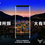 """三星国内预约火热进行 运营商渠道惊现""""低价""""Galaxy S8"""
