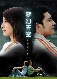 想飞(2007)