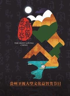 最爱是中华第一季--综艺