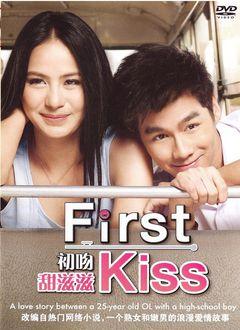 初吻(2012)