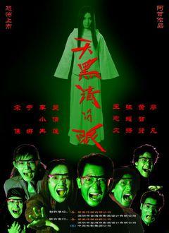 天黑请闭眼(2004)