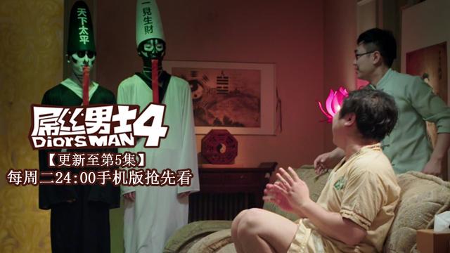 屌丝男士第三季搜狐_屌丝男士4:屌丝大保健无偿服务