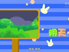 兔小贝英语宝典 044 天气自然特征1