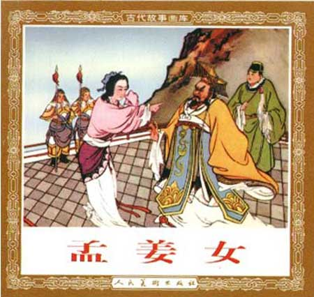 讲给孩子——中国四大民间故事