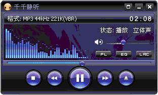 千千静听 v7.0.4 去广告版