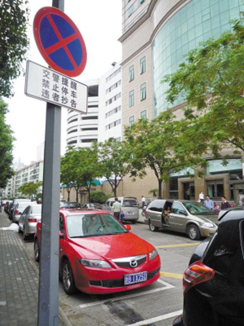 车辆禁停警示语