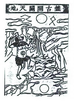 和刻本类书《金璧故事》中的盘古形象,据研究者判断,其底本可能出自元代。