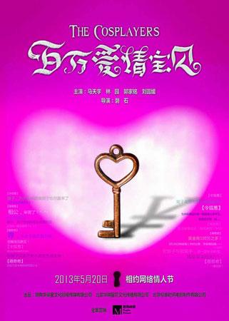 《百万爱情宝贝》海报