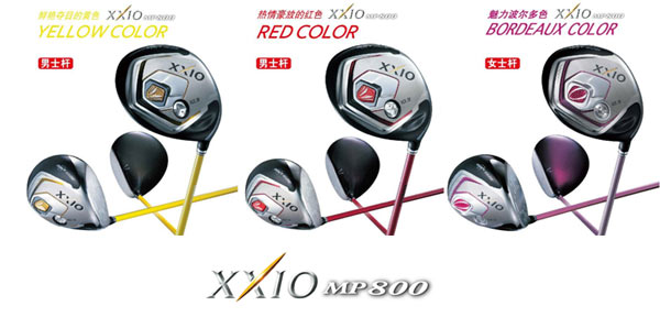 XXIO MP800球杆彩色系列:夺目颜色更彰显个性-搜狐体育