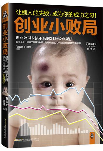 吴晓波推荐创业教科书--《创业小败局》