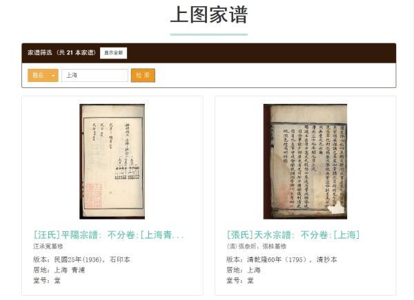 上图将免费开放两千多种馆藏数字资源,家谱可以看全文了