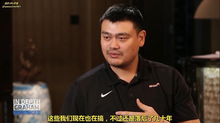 姚明談中國體育和美國體育的差距 曾在體校一個月瘦40斤