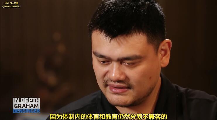 """在姚明看來,中國體製內的體育和教育是分割的。""""我在少體校的時候,和一般的孩子差不多,每天上課,放學後進行訓練,14歲進上海男籃青年隊,一開始每天練10個小時,一周練6天。頭一個月練的非常辛苦,瘦了40斤,現在真是想回到那種狀態,迅速從女兆日月瘦成姚明啊。"""""""