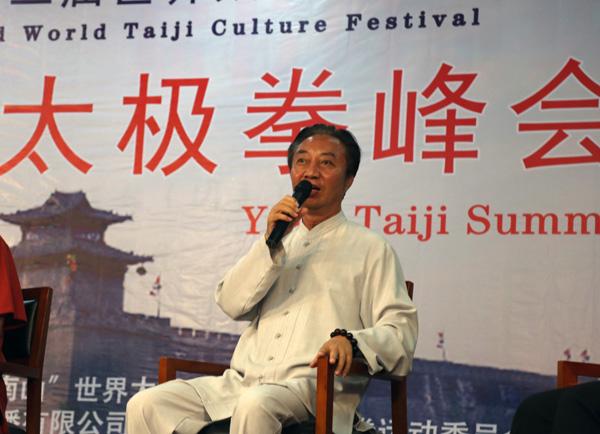 全国杨式太极拳峰会召开 服务世界人民幸福生活