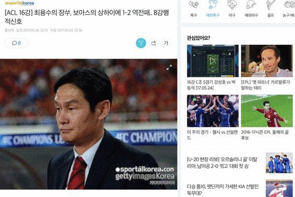 韩媒:苏宁遭逆袭 主场赢球非易事晋级或?#26753;?#28783;