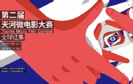 2017天河微电影大赛宣传片