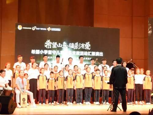 希望山东福彩有爱 留守儿童用歌声唱出自己梦想