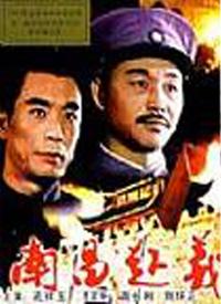 鸿门宴在线观看_南昌起义-电影-高清视频在线观看-搜狐视频