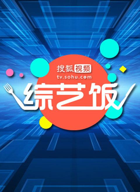 搜狐视频综艺饭 2019年