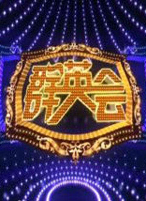 天津卫视群英会 2019年