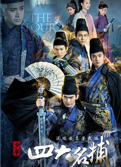 少年四大名捕(DVD版)