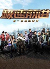 极速前进中国版 第二季