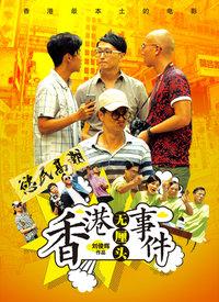 香港无厘头事件