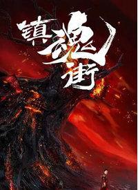绝命毒师第3季第1集_镇魂街 第一季-电视剧-高清视频在线观看-搜狐视频