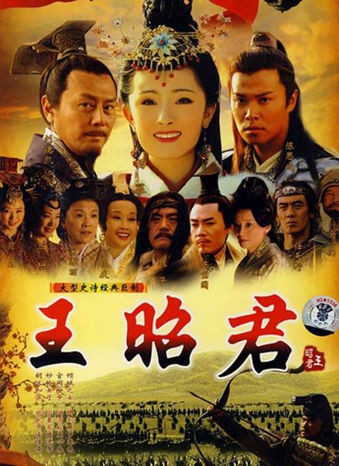 王昭君(杨幂版)