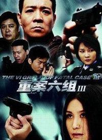重案6组第1部_重案六组第3部-电视剧-高清视频在线观看-搜狐视频